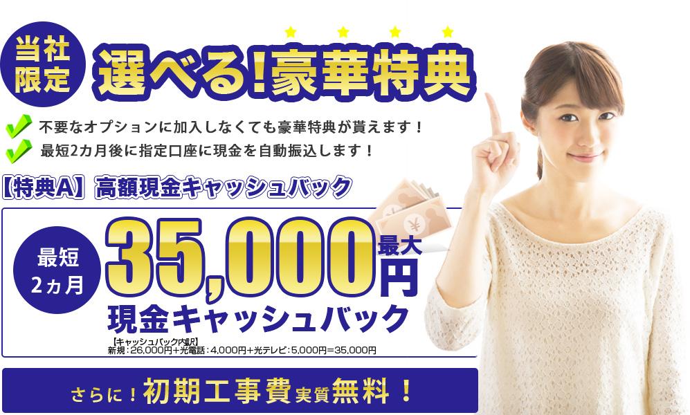 ビッグローブ正規代理店アウンカンパニーなら、ビッグローブ光お申し込みで最短2ヵ月35,000円キャッシュバック!